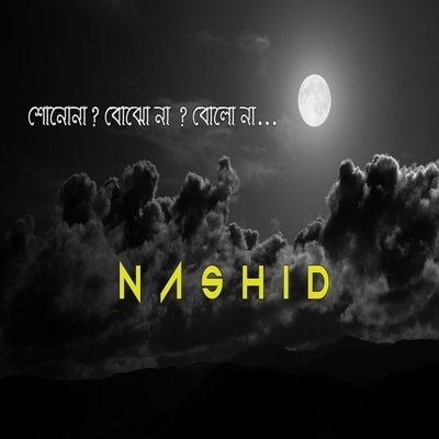 Nash - Viewpoint - Album Cover
